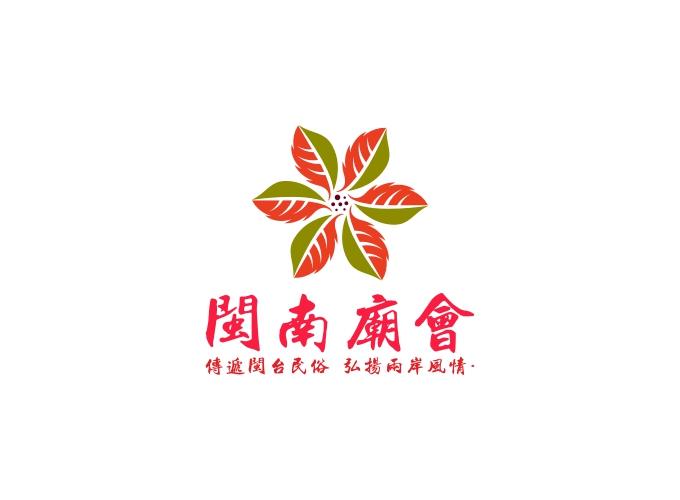 闽南庙会LOGO设计
