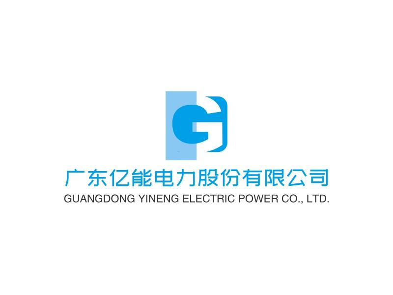 广东亿能电力股份有限公司LOGO设计