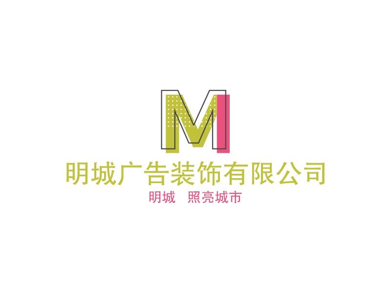 明城广告装饰有限公司LOGO设计