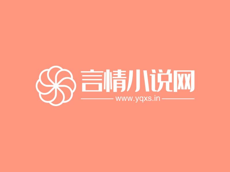 言情小说网LOGO设计