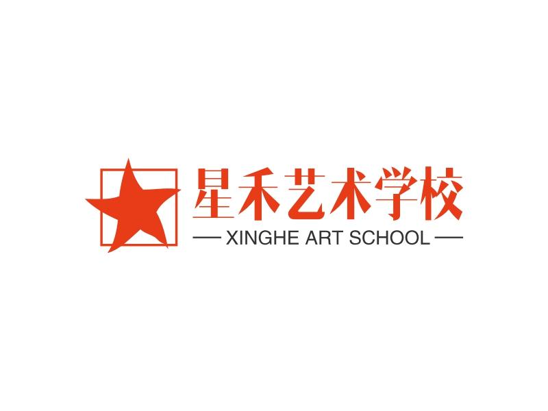 星禾艺术学校LOGO设计