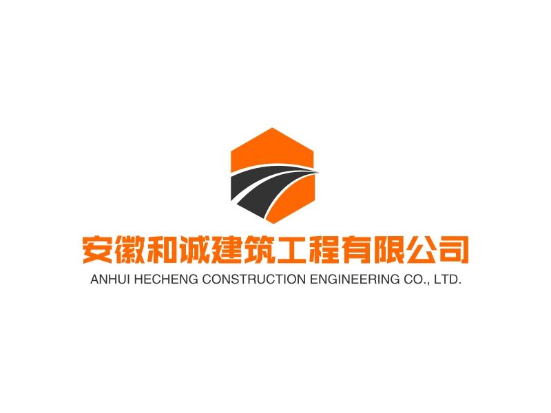 安徽和诚建筑工程有限公司LOGO设计