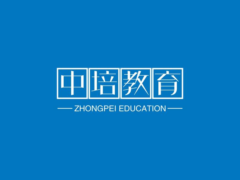 中培教育LOGO设计