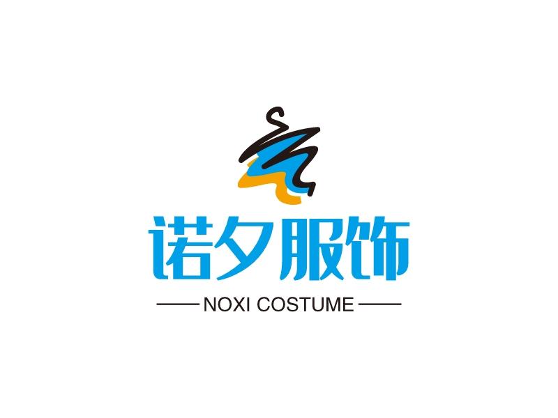 诺夕服饰LOGO设计