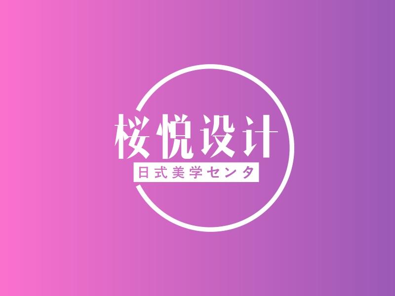 桜悦设计LOGO设计