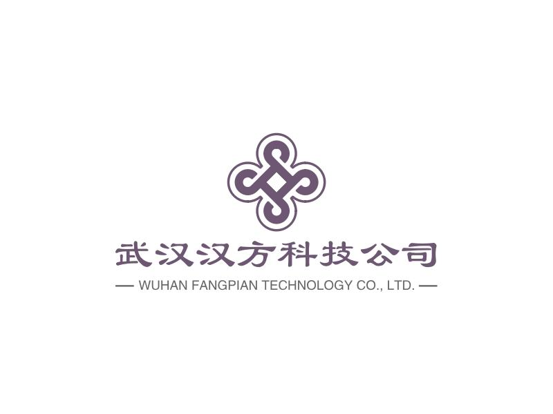 武汉汉方科技公司LOGO设计