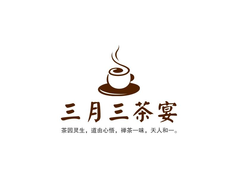 三月三茶宴LOGO设计