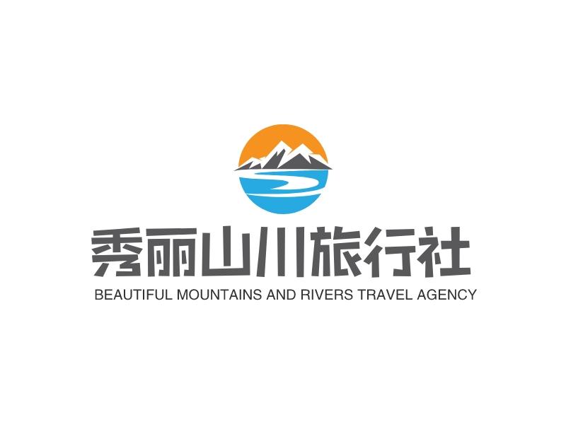 秀丽山川旅行社LOGO设计