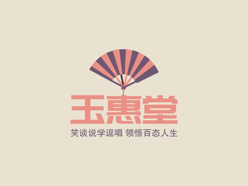 玉惠堂LOGO设计
