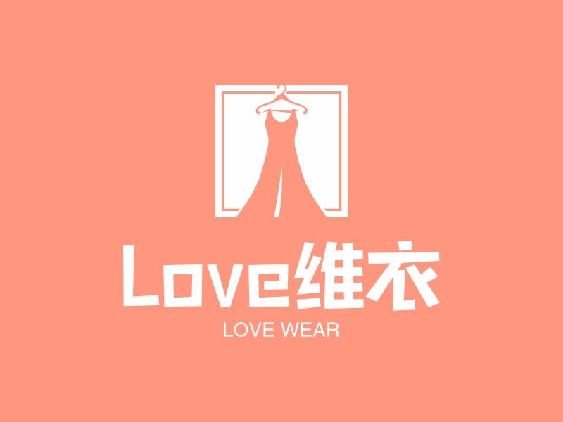 Love维衣LOGO设计