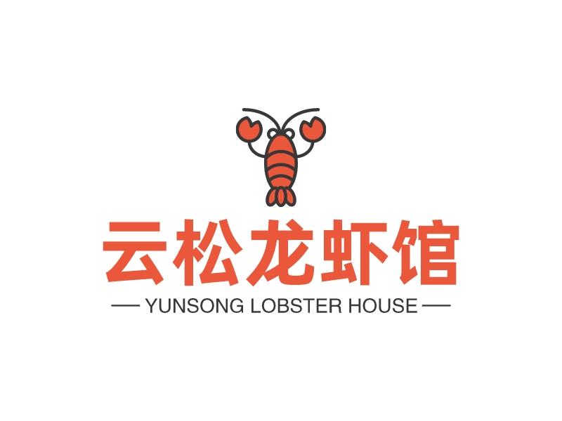 云松龙虾馆LOGO设计