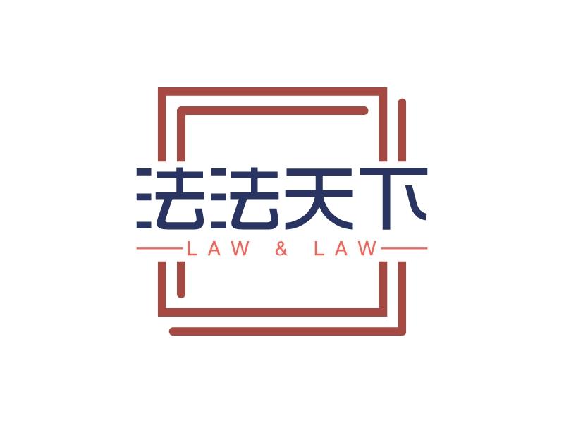 法法天下LOGO设计