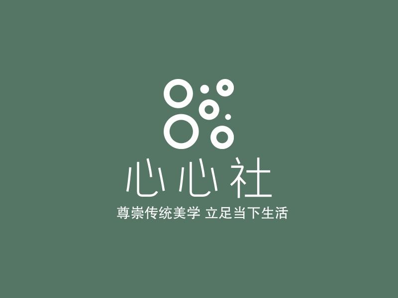 心心社LOGO设计