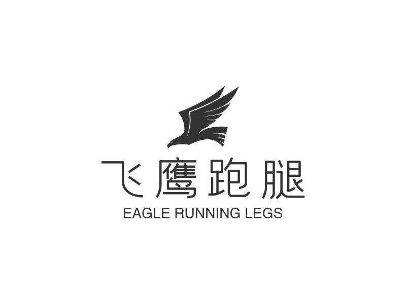 飞鹰跑腿LOGO设计