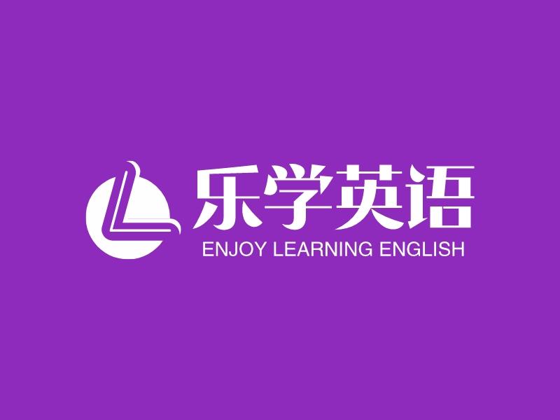 乐学英语LOGO设计