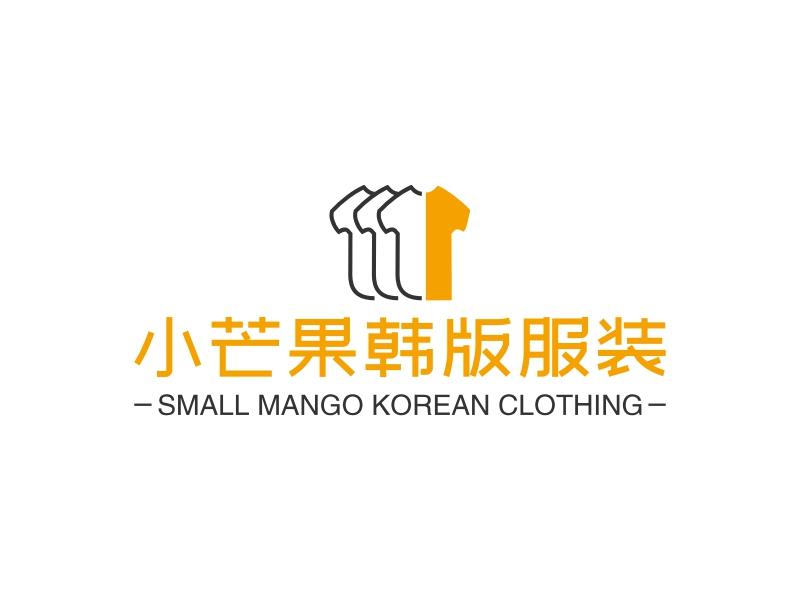 小芒果韩版服装LOGO设计