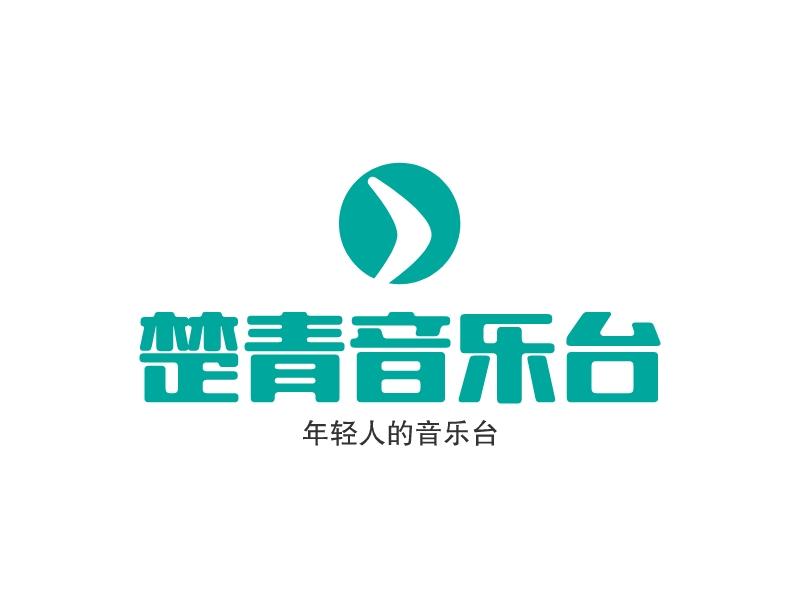 楚青音乐台LOGO设计