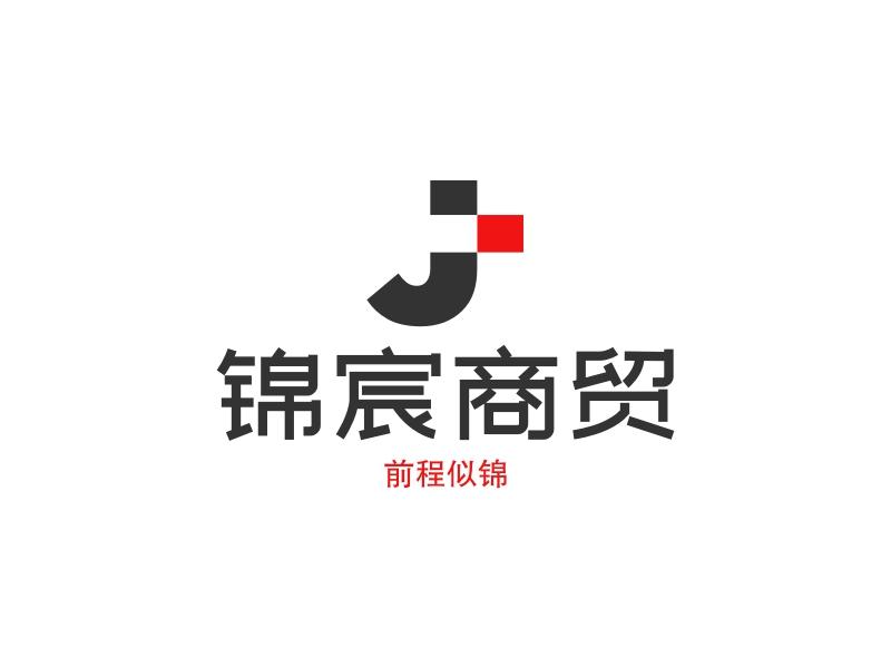 锦宸商贸LOGO设计