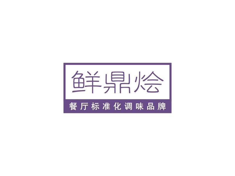 鲜鼎烩LOGO设计