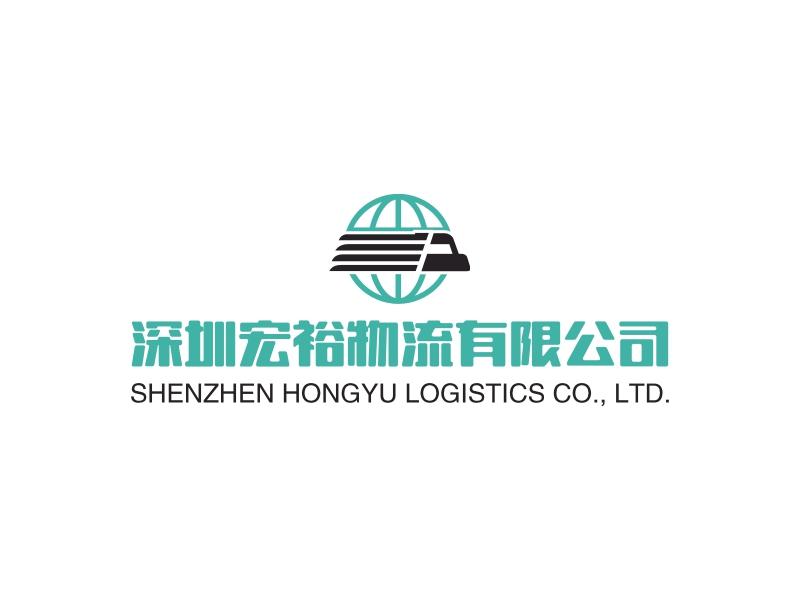 深圳宏裕物流有限公司LOGO设计