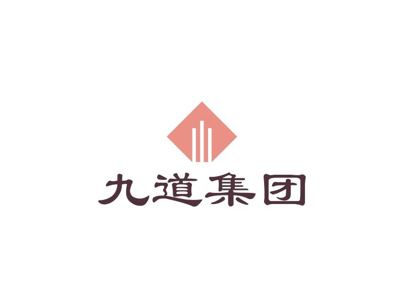 九道集团LOGO设计