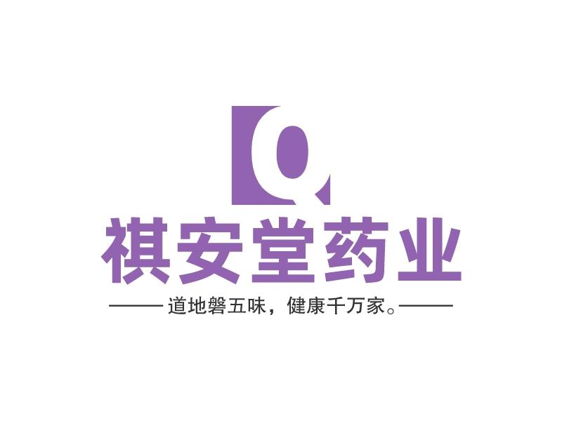 祺安堂药业LOGO设计