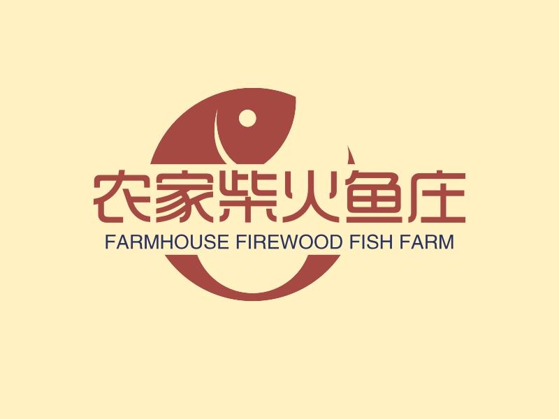 农家柴火鱼庄LOGO设计