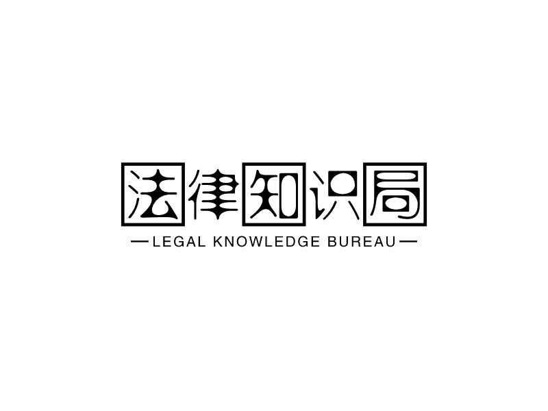法律知识局LOGO设计