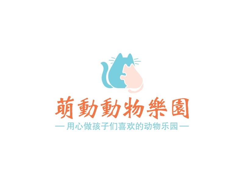 萌动动物乐园LOGO设计