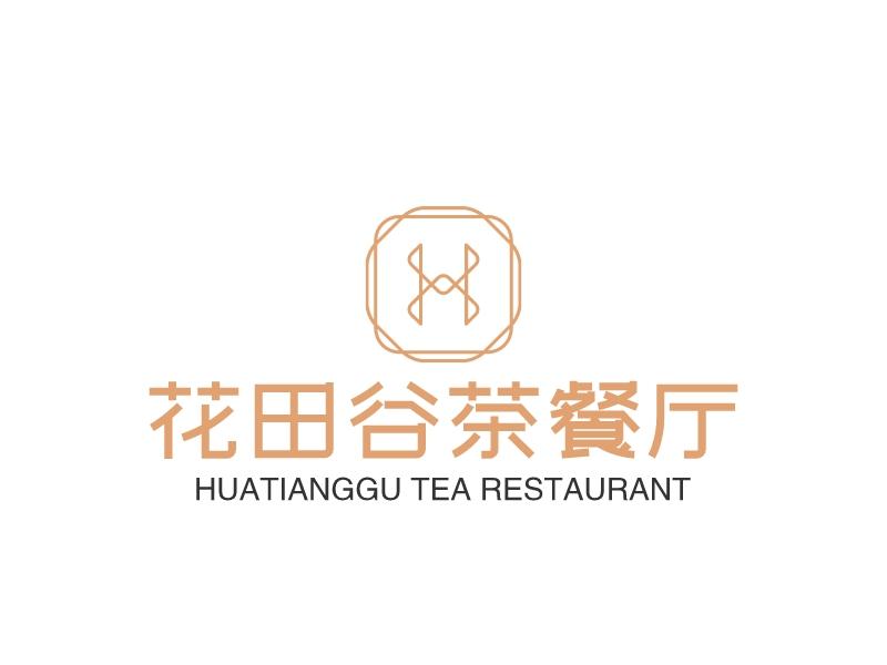 花田谷茶餐厅LOGO设计