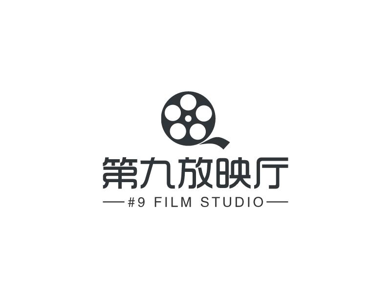 第九放映厅LOGO设计