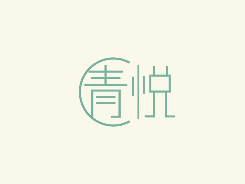 青悦LOGO设计