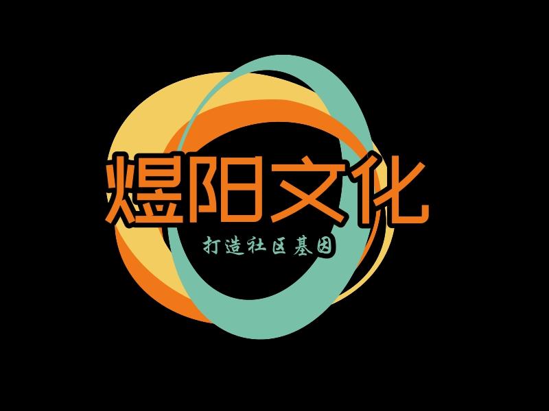 煜阳文化LOGO设计