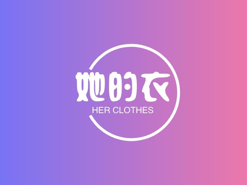 她的衣LOGO设计