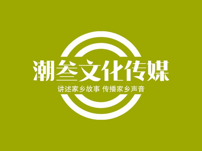 潮叁文化传媒LOGO设计