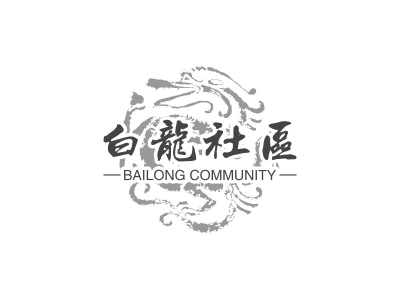 白龙社区LOGO设计