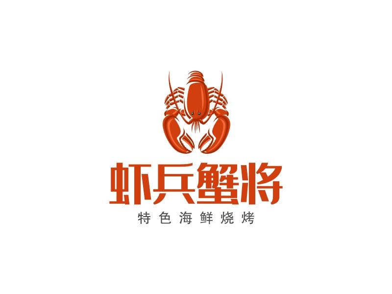 虾兵蟹将LOGO设计