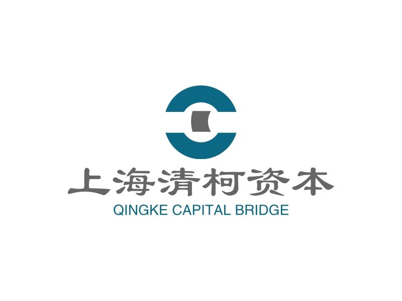 上海清柯资本LOGO设计