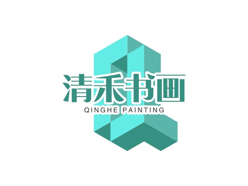 清禾书画LOGO设计