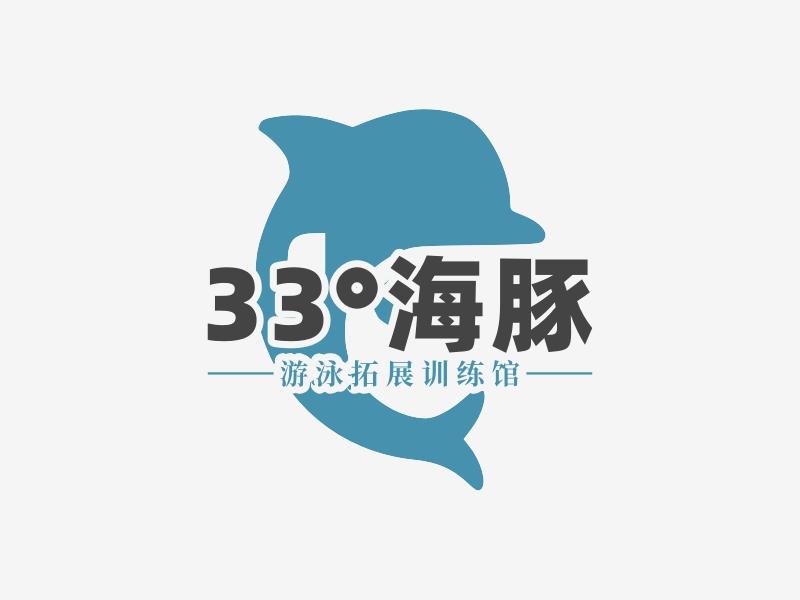 33°海豚LOGO设计