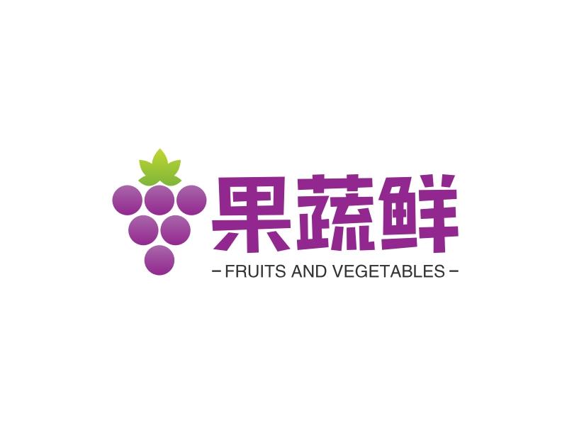 果蔬鲜LOGO设计