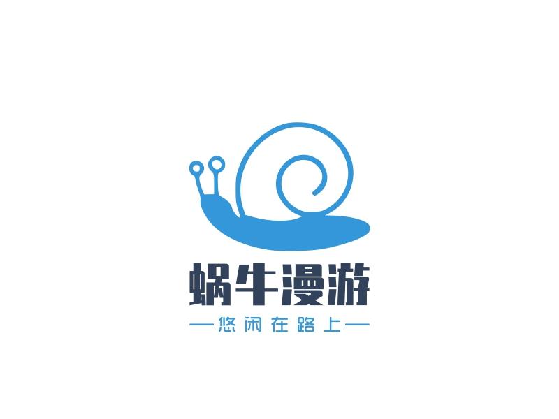 蜗牛漫游LOGO设计