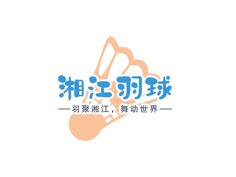 湘江羽球LOGO设计