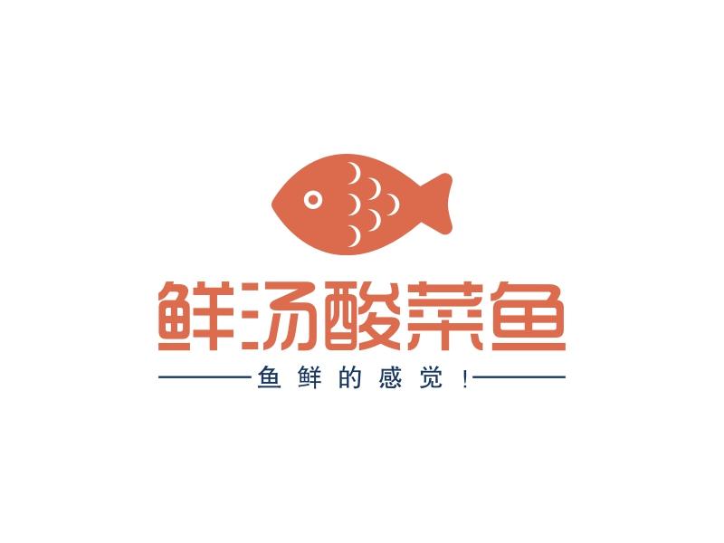 鲜汤酸菜鱼LOGO设计