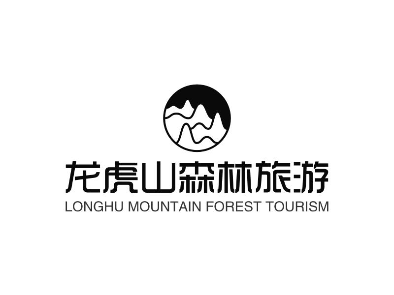 龙虎山森林旅游LOGO设计