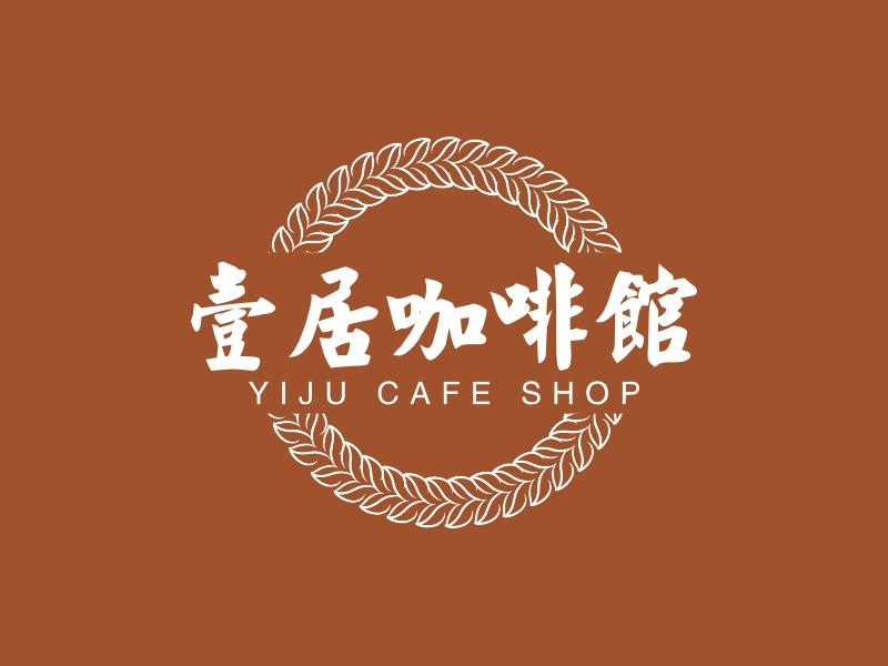 壹居咖啡馆LOGO设计