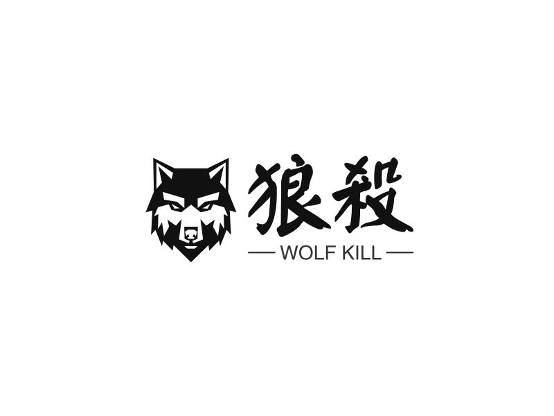 狼杀LOGO设计