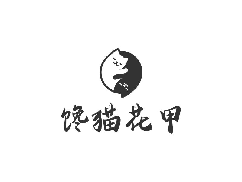 馋猫花甲LOGO设计