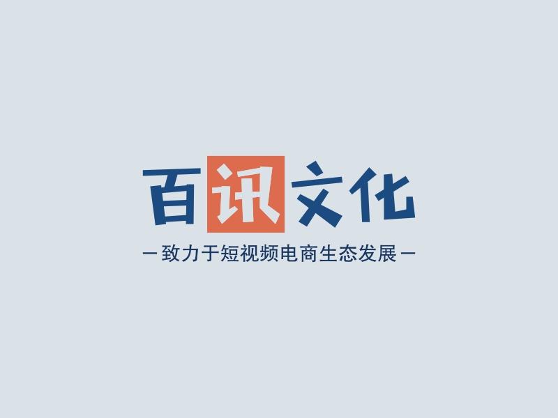 百讯文化LOGO设计