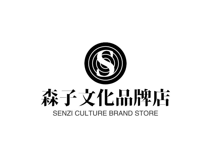 森子文化品牌店LOGO设计